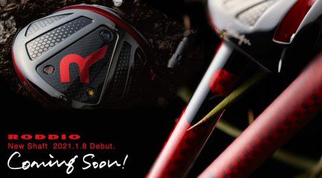 ロッディオ TT シリーズ シャフト ‼
