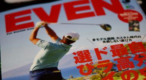 ゴルフ雑誌イーブンにロッディオ掲載|ゴルフ工房 大信プロダクト岡崎愛知